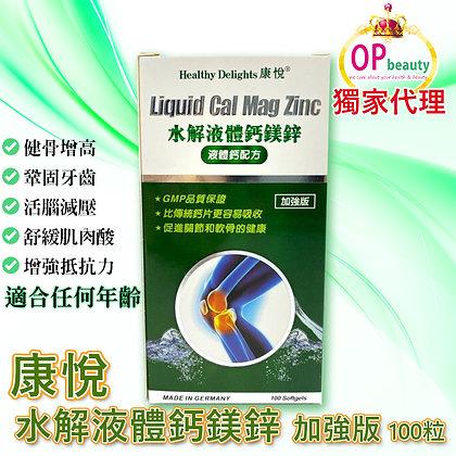 康悅 水解液體鈣鎂鋅 加強版 100 SoftGels