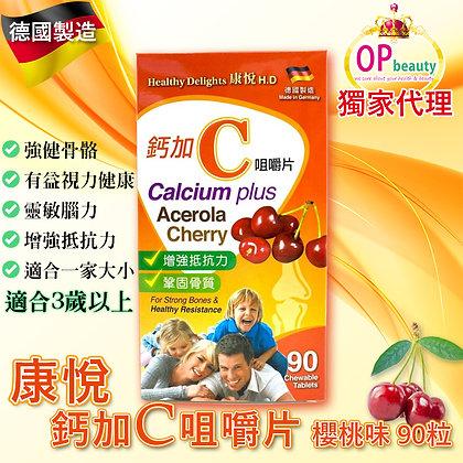 康悅 鈣加c咀嚼片 櫻桃味 90粒