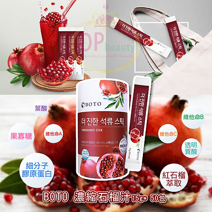BOTO 濃縮紅石榴汁隨身包 (15g x 50包)