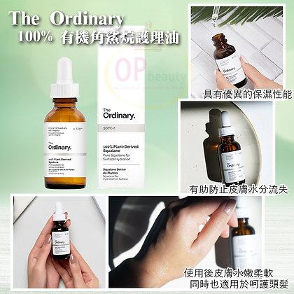 The Ordinary 植物萃取角鯊烷油(30毫升)