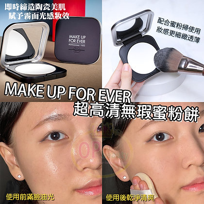 Make Up Forever - 玫珂菲 超高清無瑕蜜粉餅