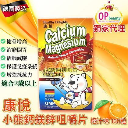 康悅 小熊鈣鎂鋅咀嚼片 橙汁味 100粒