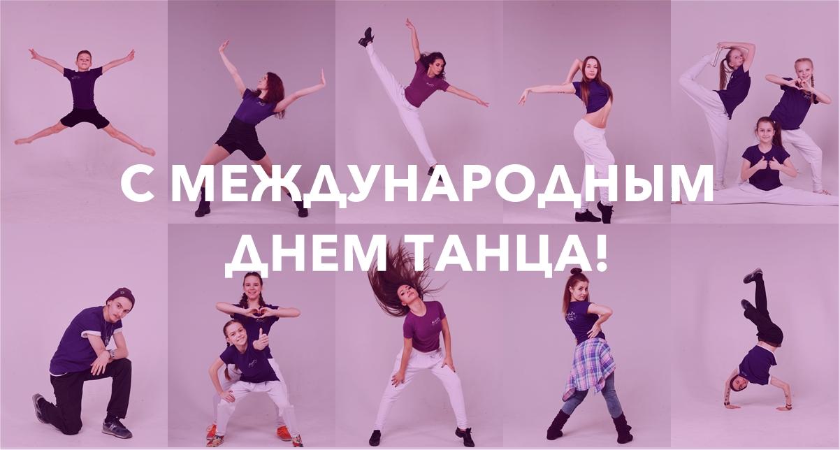 Международный день танца поздравления