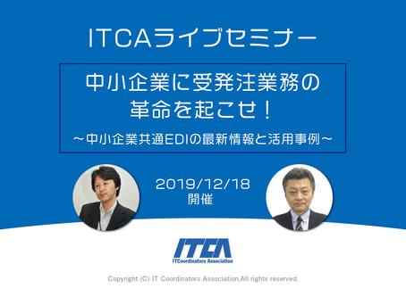 ITCAライブセミナー 12月18日開催「中小企業に受発注業務の革命を起こせ!」