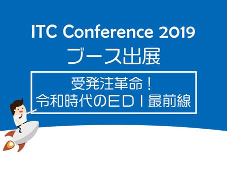 ITC Conference 2019に出展します!