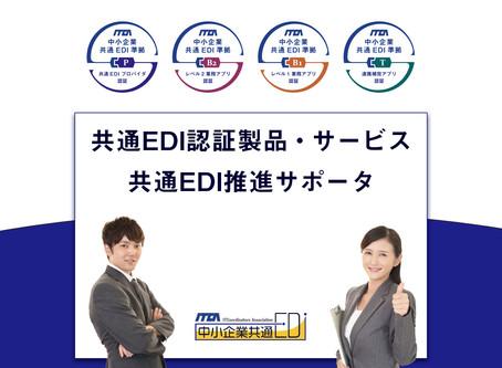 「共通EDI認証製品・サービス」と「共通EDI推進サポータ」を公開しました。