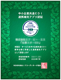 edi-cooperation-certificate.png
