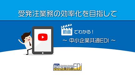 edi-videoimage01.png
