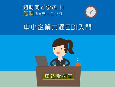 無料eラン「中小企業共通EDI」申込受付開始!!