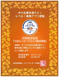 edi-level01-certificate.png