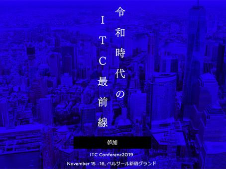 ITC Conference 2019で講演します!