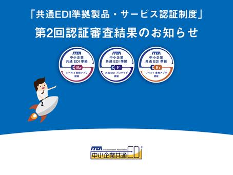 「共通EDI準拠製品・サービス認証制度」第2回認証審査結果のお知らせ