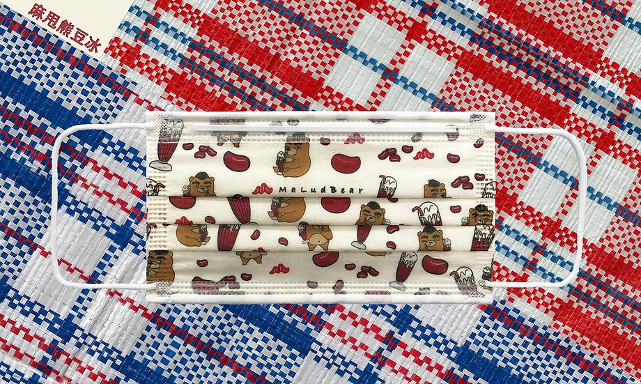 【捌伍貳 x 麻甩熊】聯乘系列第二彈 - 8隻裝「麻甩熊豆冰」花紋口罩