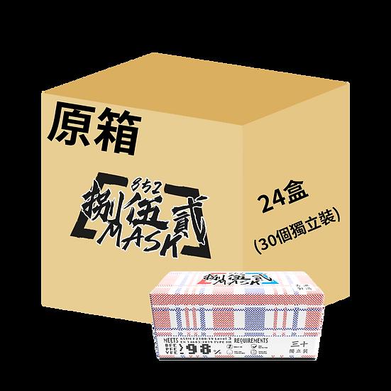 原箱(24盒) - 30隻獨立装 ASTM Level 3 口罩