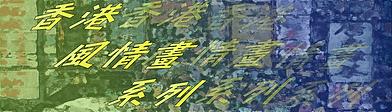香港風情畫_GARY-01.png