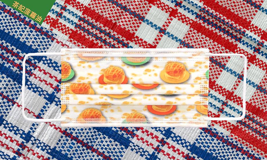 8隻裝「茶記菠蘿油」花紋口罩