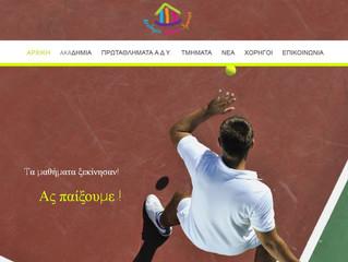 Καλωσορίσατε στο site της Aκαδημίας Δάφνης - Υμηττού!