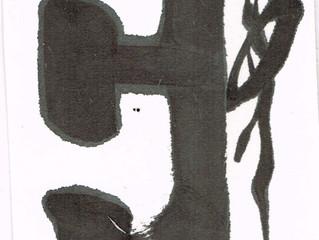 177.⑬Good night(夢)×KoToDaMa(音楽と言霊)