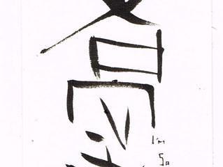 158.I'm so tireddea(10)(怠)×KoToDaMa(音楽と言霊)
