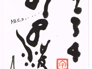 142.All together now(以呂波)×KoToDaMa
