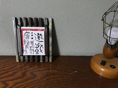 Mini色紙型「文字ART」木額