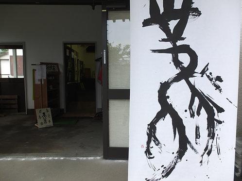 甲骨文字「風」 掛け軸