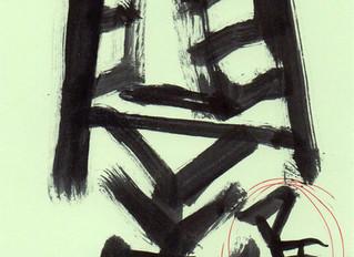 159.Blackbird(11)(闇)×KoToDaMa(音楽と言霊)