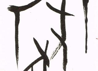 160.Piggies(Harrison) 12(家)×KoToDaMa(音楽と言霊)