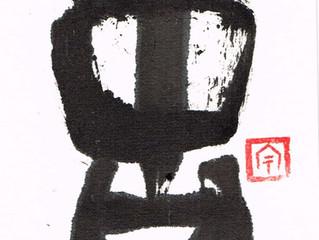 200、⑧Because(故に)×KoToDaMa(音楽と言霊)