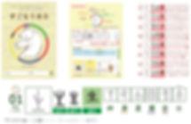 HP宣伝用 すごもり80★.jpg