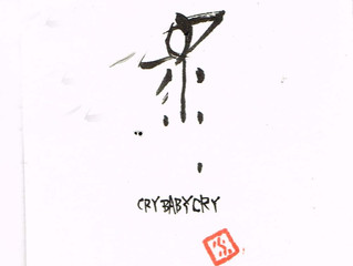 175.⑪Cry baby cry(泪)×KoToDaMa(音楽と言霊)