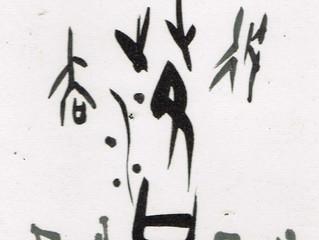 178.Don't let me down(過去、落)×KoToDaMa(音楽と言霊)