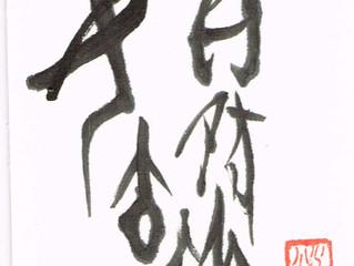 168.③Mother nature's san(育・自然)×KoToDaMa(音楽と言霊)