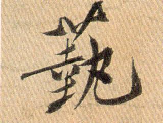064 蓺 甲骨365