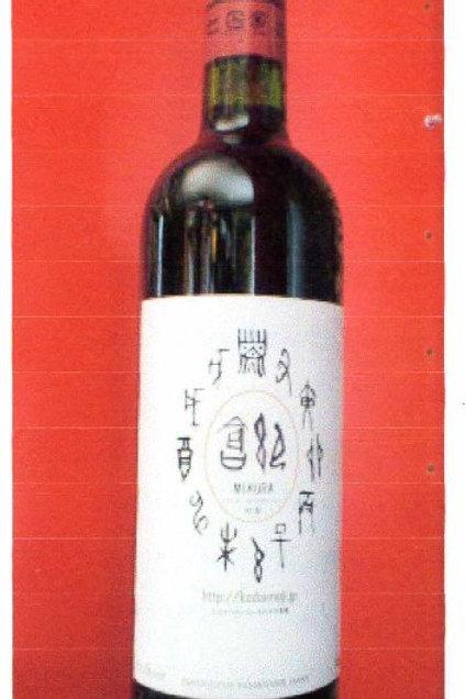 古代文字ワイン「MIKURA」