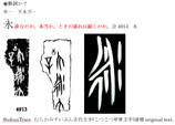 元号01 永×甲骨文字