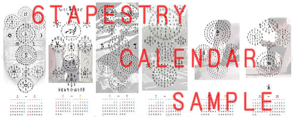 6TAPESTRY カレンダーsample編集のコピー.jpg
