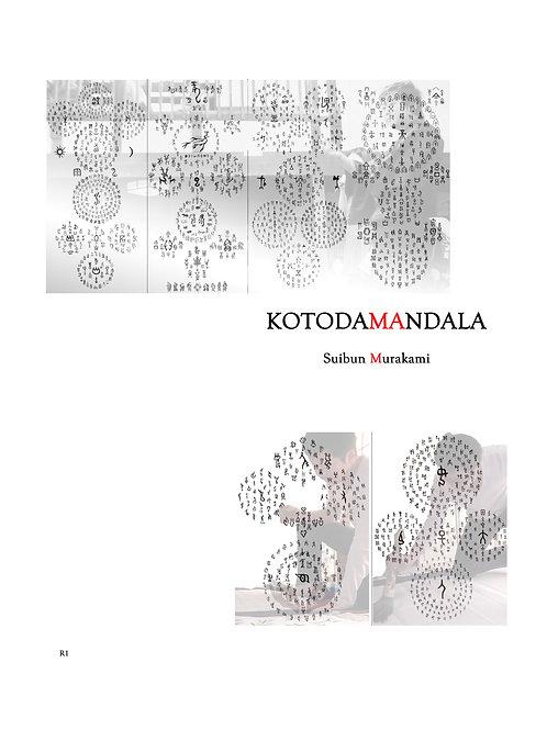 KOTODAMANNDARA 漢字對應本₍令和版₎