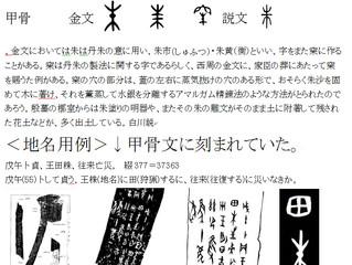 076株(朱) 甲骨365