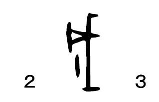 <番外編>成×甲骨文字:平成成人式