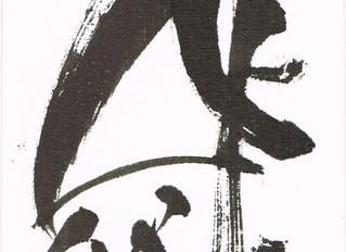 188.⑧I've got a feeling(感情)×KoToDaMa(音楽と言霊)