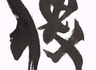 207⑮Carry that weight(傳 伝えるということ)×KoToDaMa(音楽と言霊)