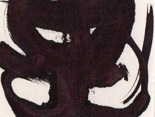 030 DEVIL IN HER HEART(鬼)×KoToDaMa