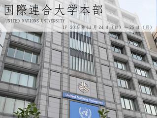 国連大学展示について。
