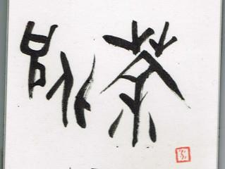 180.⑫Old brown shoe(Harrison) (茶)×KoToDaMa(音楽と言霊)