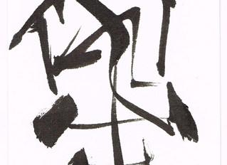 183.③Across the universe(宇宙)×KoToDaMa(音楽と言霊)