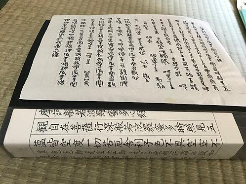 甲骨般若心経262文字テキスト