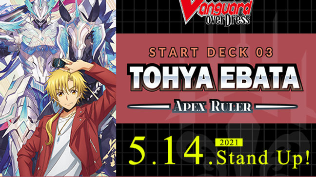 Cardfight!! Vanguard overDress: Tohya Ebata -Apex Ruler- Start Deck 03