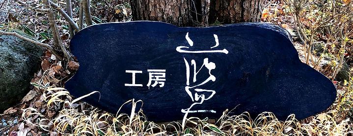 田中賢二 Kenji Tanaka 藍染 工房藍