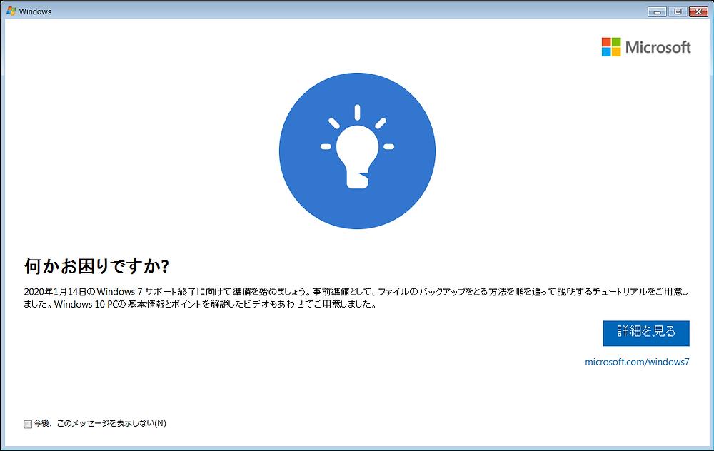 ありがとう!Windows7(ウインドウズ セブン) 迫る「Windows7 サポート終了」 2020年1月14日の「Windows7サポート終了」まで、あと半年余り、いよいよ期限が迫ってきました。  「サポートが終了すると、どうなるの?」  「わたしのパソコンは対象なの?」  「それじゃぁ、どうしたらいいの?」  期限のギリギリになる前に、余裕をもって、今のうちに・・・ まずは「あんしんパソコン診療所」へ相談してね!
